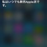 SiriにアップルとGoogleどっちが好きか聞いてみた