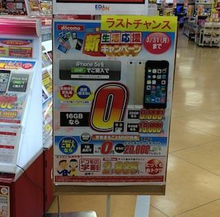 ドコモのiPhone5Sが0円で販売