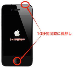 iPhoneの強制終了