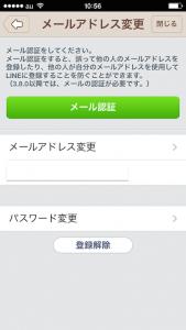 LINEのメールアドレス登録