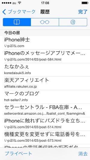 iPhoneでプライベートブラウズをする