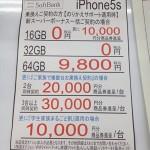 5s一括0円