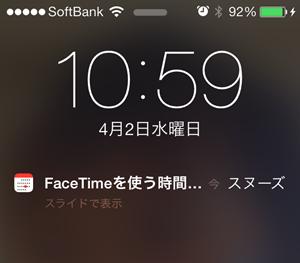 facetimeを使う時間を忘れない方法