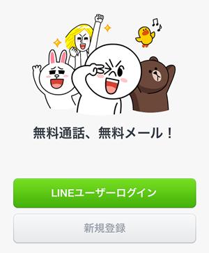 LINEユーザーログイン
