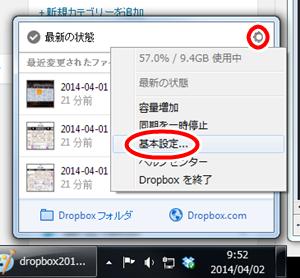 dropbox自動アップロード停止