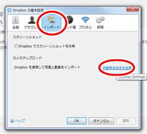 dropbox2014040202