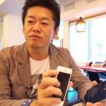 ホリエモンはiPhone好き