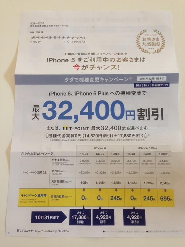 32400円割引