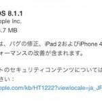 iOS8.1.1は容量が増える