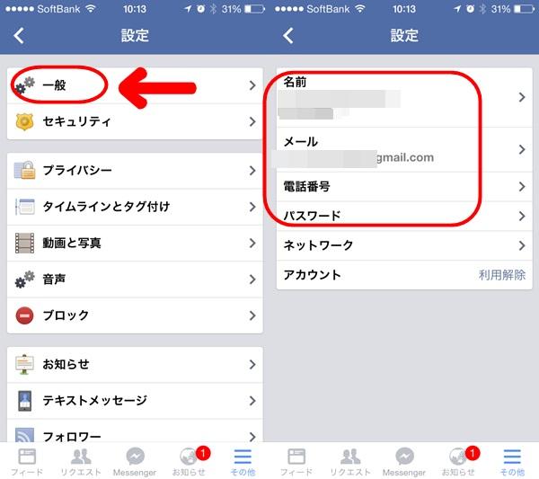 facebook2015031101